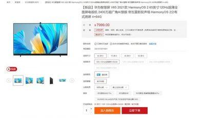 华为将于29日发布98英寸智慧屏产品